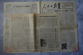 人民日报1973年4月27