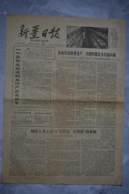 新疆日报1978年11月27【1、2版】