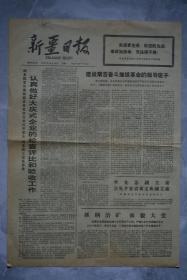新疆日报1977年12月12【1、2版】