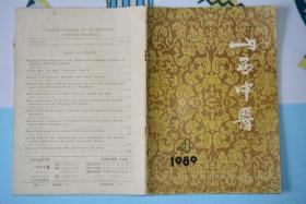 山西中医1989年4