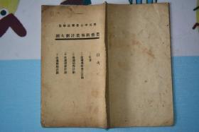 四川中心农事试验场:农艺科事业计划大纲