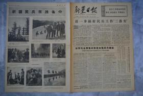 新疆日报1972年6月19