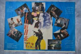 十五的月亮电影海报【75厘米×53厘米】