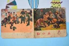 四川红小兵1976年3