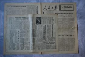 人民日报1973年4月15