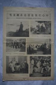 新疆日报1977年9月,13【3、4版】