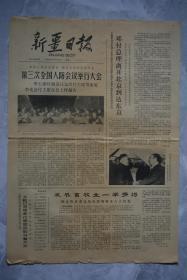 新疆日报1978年10月23【1、2版】
