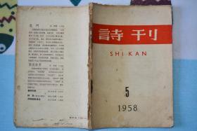 诗刊1958年5、6