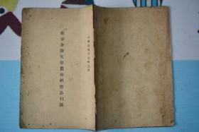 南京金陵大学农林科售品目录