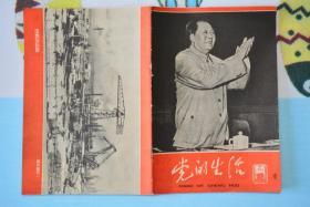 党的生活1965年10