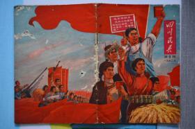 四川民兵1972年6