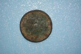 大清铜币十文