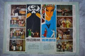 包公赔情 燕青卖线电影海报【75厘米×53厘米】