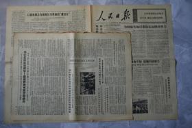 人民日报1973年4月3