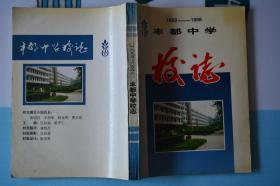 丰都中学校志【1893-1998年】