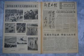 新疆日报1972年6月10