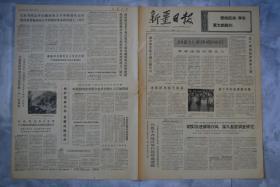新疆日报1972年6月8