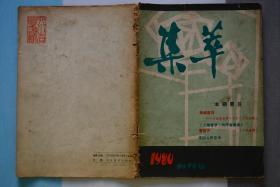集萃1980年1【创刊号】