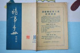 时事手册半月刊1953年10、19、24