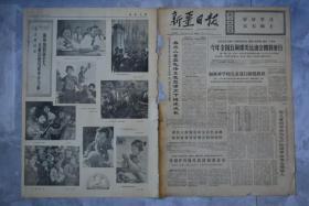 新疆日报1972年6月1
