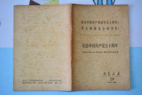 红色文选1971年20