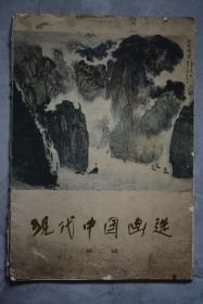 现代中国画选第二辑【全套16张】