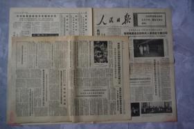 人民日报1973年4月23