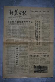 新疆日报1978年12月11【1、2版】