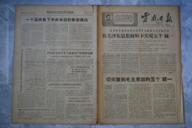 云南日报1969年1月25