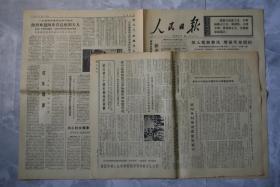 人民日报1973年4月2