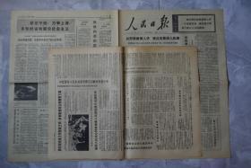 人民日报1973年4月8