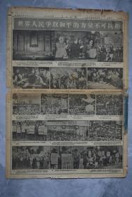 人民日报1953年8月2【5、6版】
