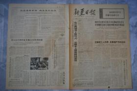 新疆日报1972年6月18