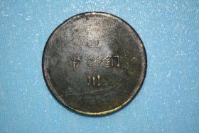 四川铜币五十文