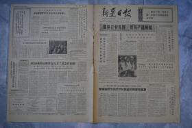 新疆日报1972年6月4