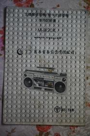 立体声收音机、双卡式录音机使用说明书