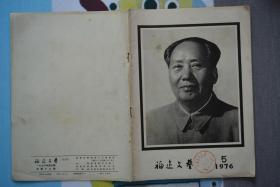 福建文艺1976年5