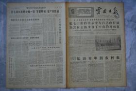 云南日报1969年1月6