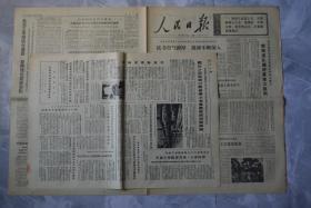 人民日报1973年4月5