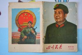 四川民兵1973年8