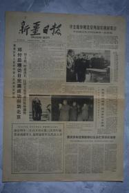 新疆日报1978年10月30【1、2版】