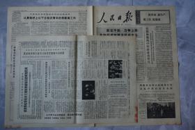 人民日报1973年4月10