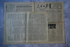 人民日报1973年4月18