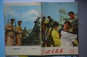 四川民兵1975年5【书边轻微寖水】