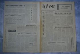 新疆日报1972年6月12