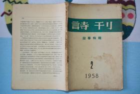 诗刊1958年2