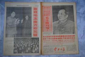 云南日报1969年1月26