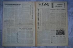 新疆日报1972年6月14
