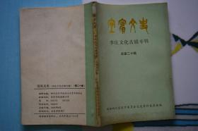 宜宾文史李庄文化古镇专辑【第二十辑】