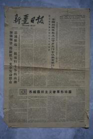 新疆日报1978年12月16【1、2版】